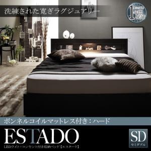 収納ベッド セミダブル【Estado】【ボンネルコイルマットレス:ハード付き】ブラック LEDライト・コンセント付き収納ベッド【Estado】エスタード