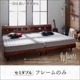 すのこベッド セミダブル【Mowe】【フレームのみ】ナチュラル 棚・コンセント付デザインすのこベッド【Mowe】メーヴェ