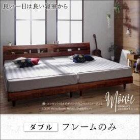 すのこベッド ダブル【Mowe】【フレームのみ】シャビーブラウン 棚・コンセント付デザインすのこベッド【Mowe】メーヴェ