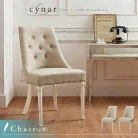 【テーブルなし】チェア(2脚)【cynar】フレンチシック シャビーデザインダイニング【cynar】チナール【代引不可】