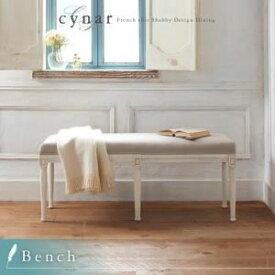 【ベンチのみ】ダイニングベンチ【cynar】フレンチシック シャビーデザインダイニング【cynar】チナール/ベンチ【代引不可】