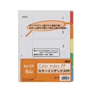 (まとめ) テージー カラーインデックスPP A4判タテ型(2穴) IN-1405 1組入 【×10セット】