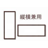 【長方形額】木製額縦横兼用額前面アクリル仕様■黒茶色長方形額(600×300mm)シタン色