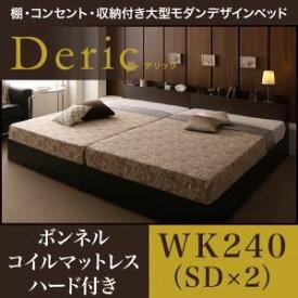 収納ベッド ワイドキング240(セミダブル×2)【Deric】【ボンネルコイルマットレス:ハード付き】ブラック 棚・コンセント・収納付き大型モダンデザインベッド【Deric】デリック【代引不可】