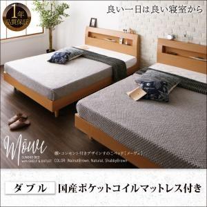 すのこベッド ダブル【Mowe】【国産ポケットコイルマットレス付き】ナチュラル 棚・コンセント付デザインすのこベッド【Mowe】メーヴェ【代引不可】