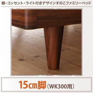 【本体別売】15cm脚(WK300用) ウォルナットブラウン 棚・コンセント・ライト付きデザインすのこベッド ALUTERIA アルテリア専用 別売り 脚