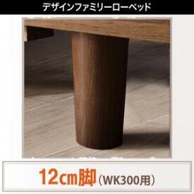 【本体別売】12cm脚(WK300用) ウォルナットブラウン デザインすのこファミリーベッド ライラオールソン専用 別売り 脚