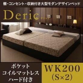 収納ベッド ワイドキング200(シングル×2)【Deric】【ポケットコイルマットレス:ハード付き】ブラック 棚・コンセント・収納付き大型モダンデザインベッド【Deric】デリック【代引不可】