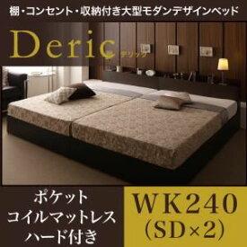 収納ベッド ワイドキング240(セミダブル×2)【Deric】【ポケットコイルマットレス:ハード付き】ブラック 棚・コンセント・収納付き大型モダンデザインベッド【Deric】デリック【代引不可】