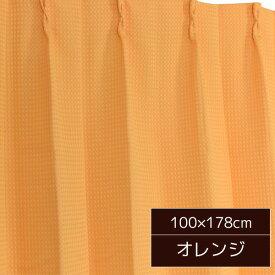 6色から選べる シンプルカーテン / 2枚組 100×178cm オレンジ / 形状記憶 洗える 『ビビ』 九装