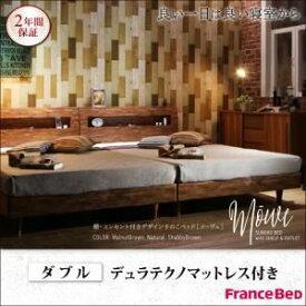 すのこベッド ダブル【Mowe】【デュラテクノマットレス付き】ウォルナットブラウン 棚・コンセント付デザインすのこベッド【Mowe】メーヴェ【代引不可】