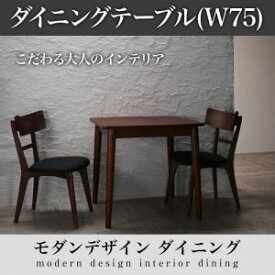 【単品】ダイニングテーブル 幅75cm ブラウン モダンデザインダイニング Le qualite ル・クアリテ