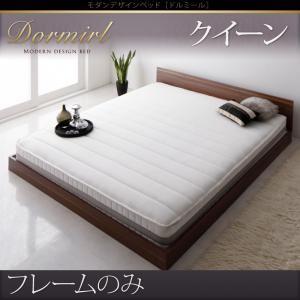 ベッド クイーン【Dormirl】【フレームのみ】ウォルナットブラウン モダンデザインベッド【Dormirl】ドルミール