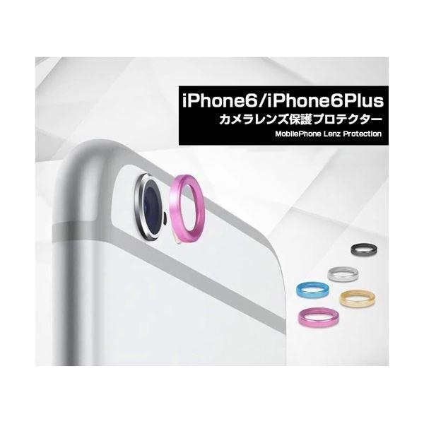(まとめ)ITPROTECH カメラレンズ保護リング For iPhone6/シルバー YT-CAMRING-SV/IP6【×20セット】