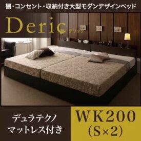 収納ベッド ワイドキング200(シングル×2)【Deric】【デュラテクノマットレス付き】ブラック 棚・コンセント・収納付き大型モダンデザインベッド【Deric】デリック【代引不可】