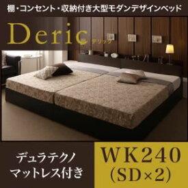 収納ベッド ワイドキング240(セミダブル×2)【Deric】【デュラテクノマットレス付き】ブラック 棚・コンセント・収納付き大型モダンデザインベッド【Deric】デリック【代引不可】