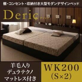 収納ベッド ワイドキング200(シングル×2)【Deric】【羊毛入りデュラテクノマットレス付き】ブラック 棚・コンセント・収納付き大型モダンデザインベッド【Deric】デリック【代引不可】