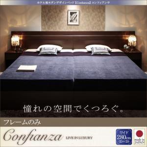 ベッド ワイド280【Confianza】【フレームのみ】ダークブラウン 家族で寝られるホテル風モダンデザインベッド【Confianza】コンフィアンサ【代引不可】