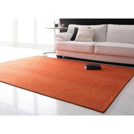 ラグマット 185×185cm オレンジ 表情豊かな撥水機能付きシェニールラグ claro クラーロ【代引不可】