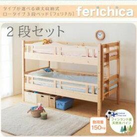 ベッド 二段セット【fericica】ホワイト タイプが選べる頑丈ロータイプ収納式3段ベッド【fericica】フェリチカ 二段セット【代引不可】
