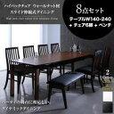 ダイニングセット 8点セット(テーブル+チェア6脚+ベンチ1脚) テーブルカラー:ブラウン チェアカラー×ベンチカラー:ブラック×ブラック ハイバックチェア ウ...