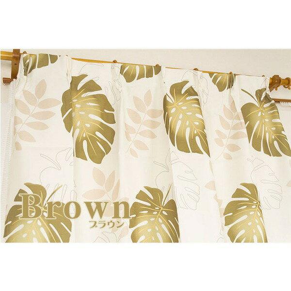 8種類から選べるデザインカーテン・ミラーレースセット 【計4枚組 100×200cm/ブラウン】 モンステラ柄 洗える 『モンステラ』