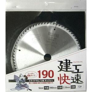 建工快速 スライド丸のこ用チップソー/先端工具 【レーザー消音タイプ】 外径:190mm 刃数:72P 日本製 190×2.0×