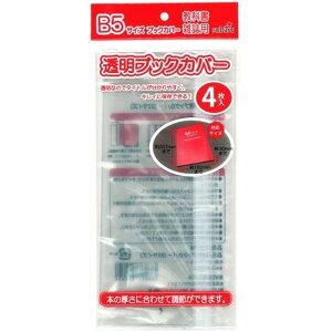 透明ブックカバー(B5サイズ) 436-06 【12個セット】