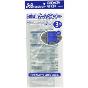 透明ブックカバー(A4サイズ) 436-07 【12個セット】