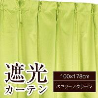 遮光カーテンサンシェード2枚組/100cm×178cmグリーン/無地シンプル洗える『ペアリー』