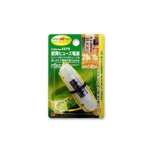 (まとめ) 低背ヒューズ電源 E579 【×15セット】