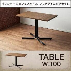 【単品】ダイニングテーブル 幅100cm【Towne】ヴィンテージオーク ヴィンテージカフェスタイルダイニング【Towne】タウン【代引不可】