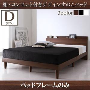 すのこベッド ダブル【フレームのみ】フレームカラー:ホワイト 棚・コンセント付きデザインすのこベッド Reister レイスター