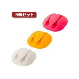 (まとめ)5個セット ミヨシ ケーブルホルダー 丸型 2本用 ホワイト、ピンク、オレンジ CM-CHO/AS2X5【×2セット】
