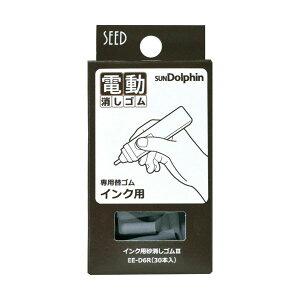 (まとめ)シード サンドルフィン用替ゴムインク用砂消しゴムIII EE-D6R 1パック(30本) 【×10セット】