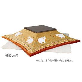 こたつ布団 セット 【幅105cm用 シロクマ】 洗える掛け布団 敷布団付き 『ねこと白くまのアップリケ付き』 〔リビング〕