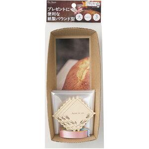 (まとめ)貝印 Kai House Select 紙製 パウンド型 大 3枚入 DL-6161(パウンドケーキ型 プレゼント 手作り スイーツ お菓子 パーティー) 【×3セット】