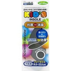 (まとめ) インソール/中敷き 【子供用 フリーサイズ 16.0〜22.0cm】 抗菌 消臭 【360個セット】