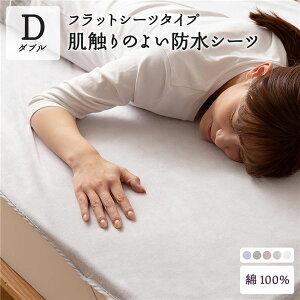 肌触りの良い 防水 フラットシーツ 【ダブル グレー】 綿100% ラミネート加工 防水シーツ おしゃれ シーツ 寝具 寝室 年中使える 洗える ペット 介護 おねしょシーツ D 【代引不可】