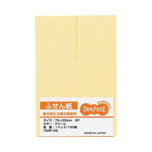 (まとめ) TANOSEE ふせん 75×25mmクリーム 1セット(20冊:2冊×10パック) 【×10セット】