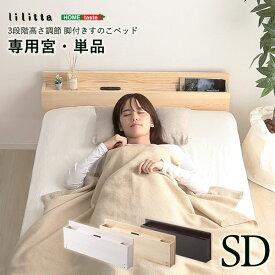 【すのこベッド専用宮 単品】 セミダブル用 ブラウン パイン材 木製 通気性 耐久性 ベッド棚【代引不可】