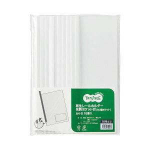 (まとめ)TANOSEE 再生レールホルダー名刺ポケット付(ヨコ型ポケット)A4タテ 10枚収容 白 1パック(10冊)【×10セット】
