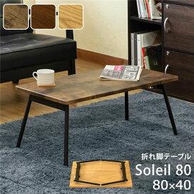 モダン 折りたたみテーブル【幅80cm アンティークブラウン】 重さ5.3kg スチール製脚付き(リビング ダイニング〕【代引不可】