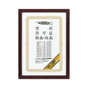 (まとめ) コクヨ 賞状額縁(金ラック)B3(褒賞) カ-15N 1枚 【×10セット】