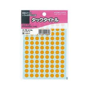 (まとめ)コクヨ タックタイトル 丸ラベル直径8mm 橙 タ-70-41NL 1セット(16320片:1632片×10パック)【×5セット】