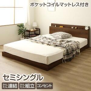 ヘッドボード付き 連結ベッド すのこベッド セミシングルサイズ (ポケットコイルマットレス付き) 二口コンセント付き 低床 フラット構造 木目調 『Flacco フラッコ』 ウォルナットブラウン【