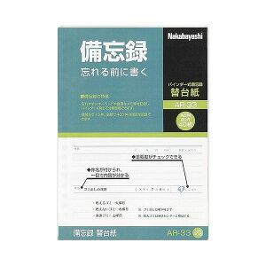 (まとめ) ナカバヤシ A-33用交換リフィル A520穴 AR-33 1パック(40枚) 【×30セット】