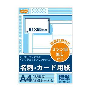 (まとめ)TANOSEEレーザー&インクジェットプリンタ対応 名刺カード用紙 標準 白 ミシン目が無いタイプ A4 10面 カードサイズ91×55mm1冊(100シート) 【×2セット】