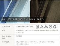 ストライプ柄遮光カーテン【2枚組100×225cm/アイボリー】形状記憶洗える『ミュール』