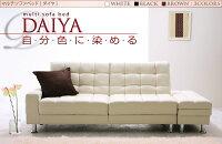 ソファーベッドホワイトマルチソファベッド【DAIYA】ダイヤ